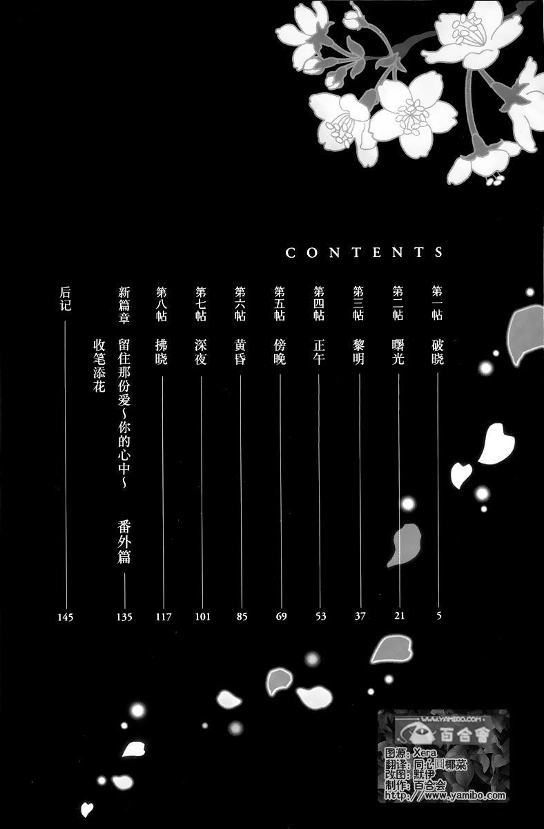 Itoshi wo Tome - Kimi ga Kokoro wa 3
