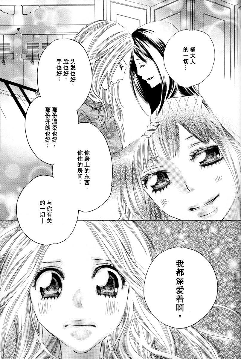Itoshi wo Tome - Kimi ga Kokoro wa 40