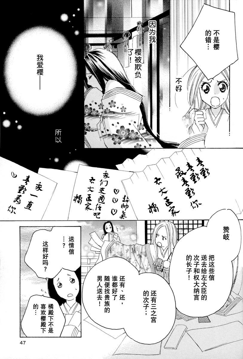 Itoshi wo Tome - Kimi ga Kokoro wa 46