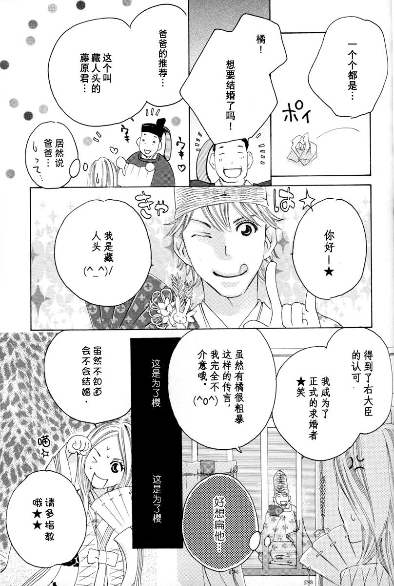 Itoshi wo Tome - Kimi ga Kokoro wa 48