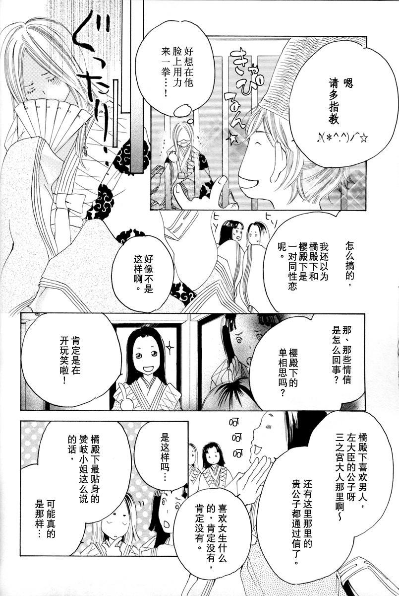 Itoshi wo Tome - Kimi ga Kokoro wa 49