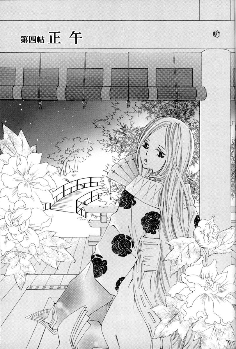 Itoshi wo Tome - Kimi ga Kokoro wa 52