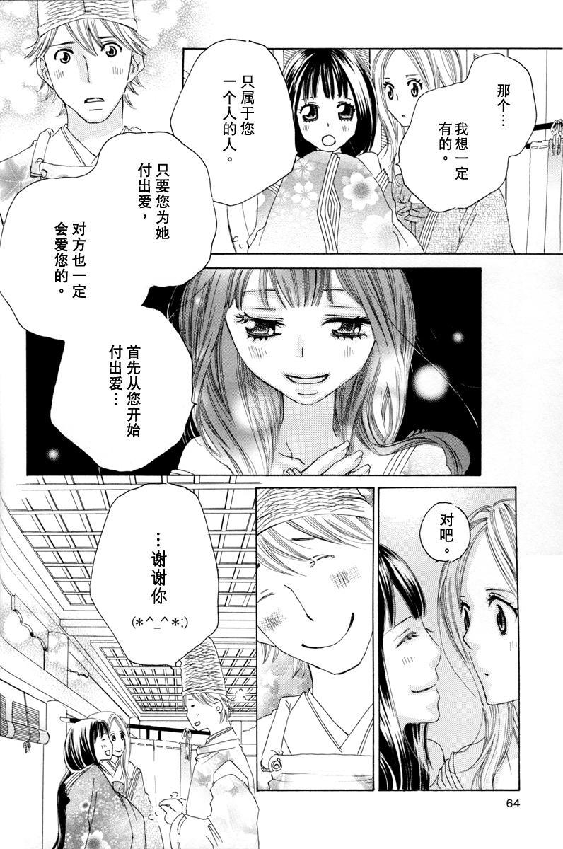 Itoshi wo Tome - Kimi ga Kokoro wa 63