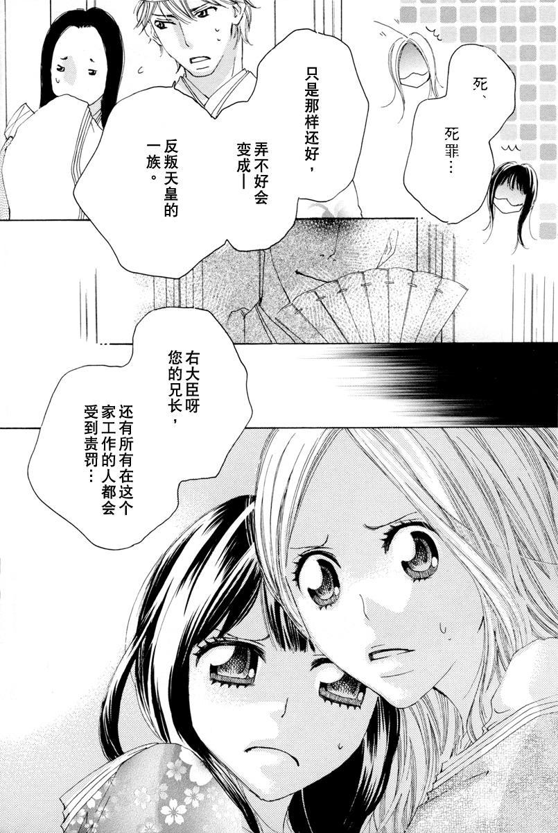 Itoshi wo Tome - Kimi ga Kokoro wa 67