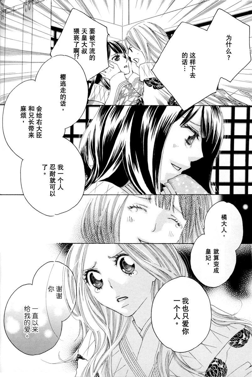 Itoshi wo Tome - Kimi ga Kokoro wa 71