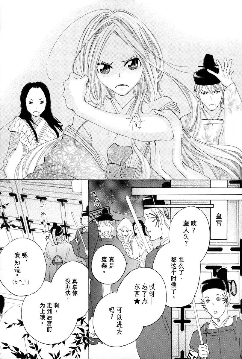Itoshi wo Tome - Kimi ga Kokoro wa 76