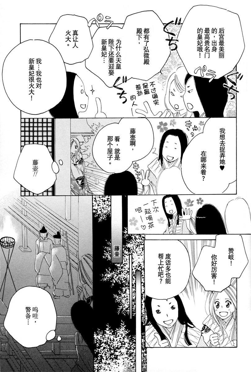 Itoshi wo Tome - Kimi ga Kokoro wa 82