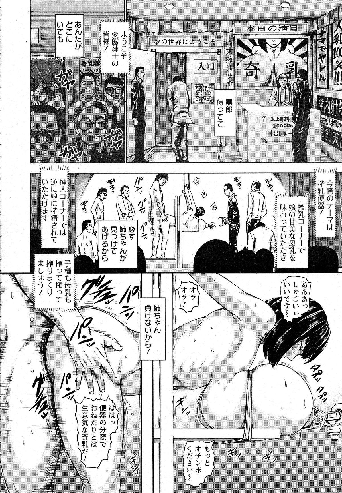 [PIero] Kuroyuki ~Inniku Sakunyuu Jigoku~ Kouhen (Angel Club 2015-05) 9