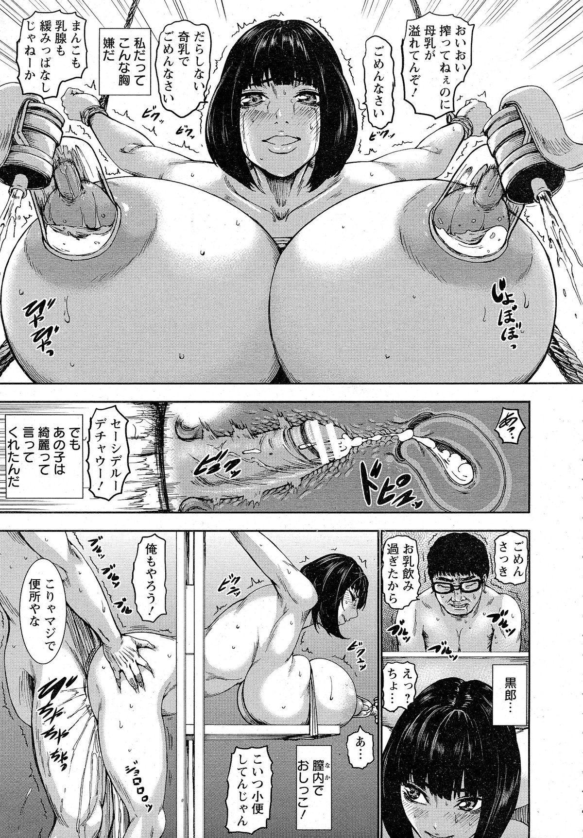 [PIero] Kuroyuki ~Inniku Sakunyuu Jigoku~ Kouhen (Angel Club 2015-05) 12