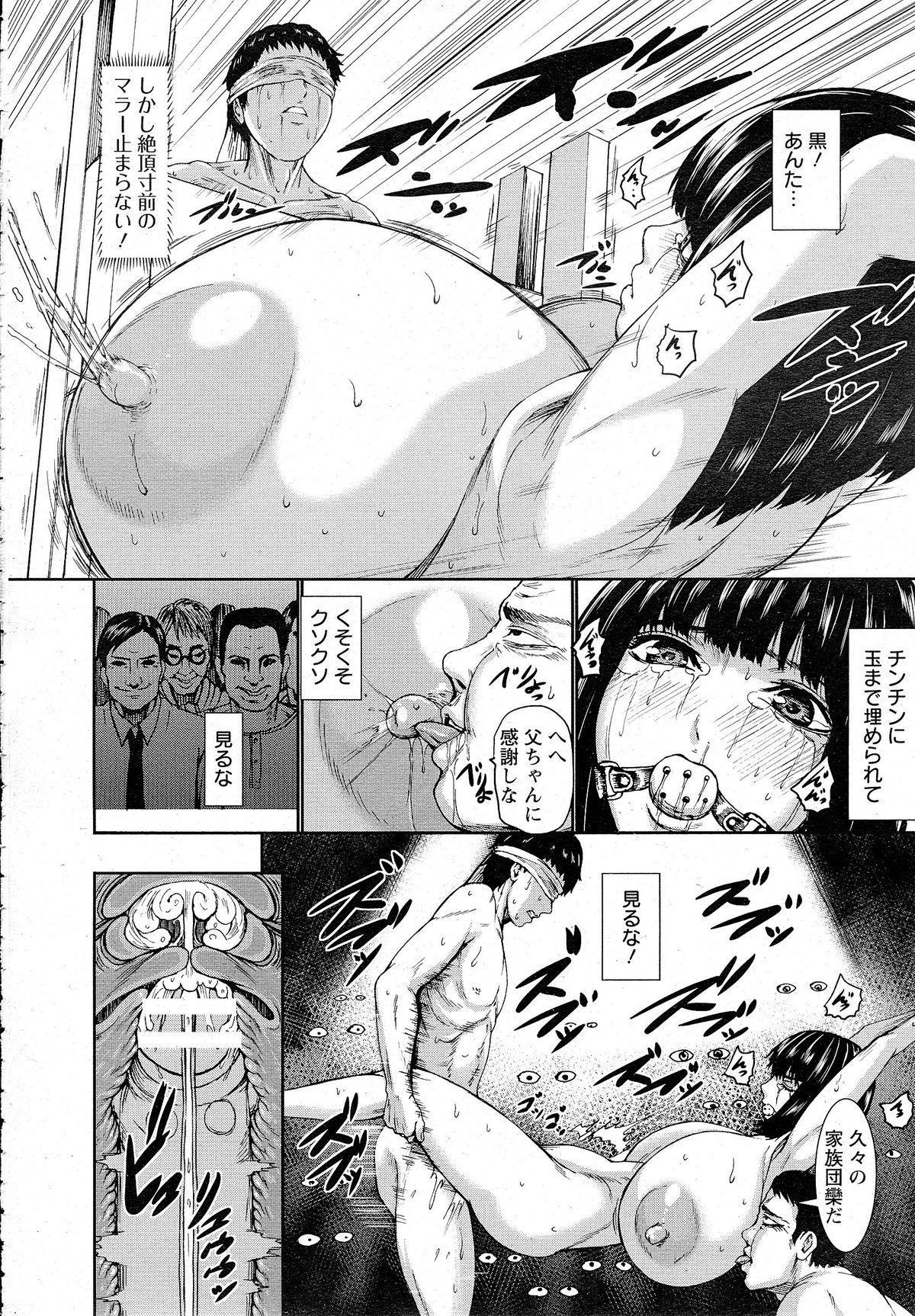 [PIero] Kuroyuki ~Inniku Sakunyuu Jigoku~ Kouhen (Angel Club 2015-05) 17