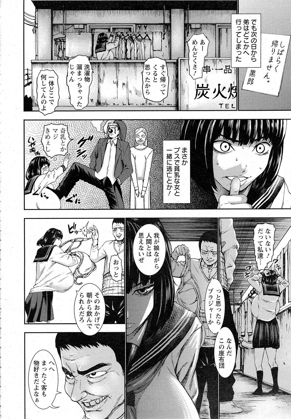 [PIero] Kuroyuki ~Inniku Sakunyuu Jigoku~ Kouhen (Angel Club 2015-05) 5