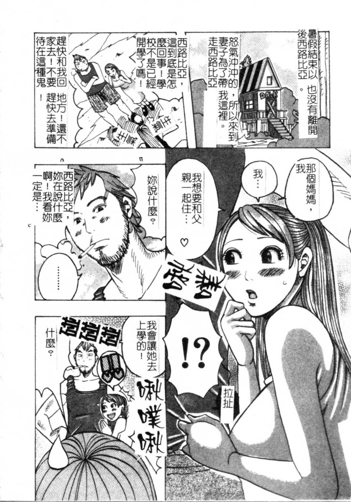 Muchi-muchi Princesses   柔嫩豐滿♡巨乳蕩公主 104