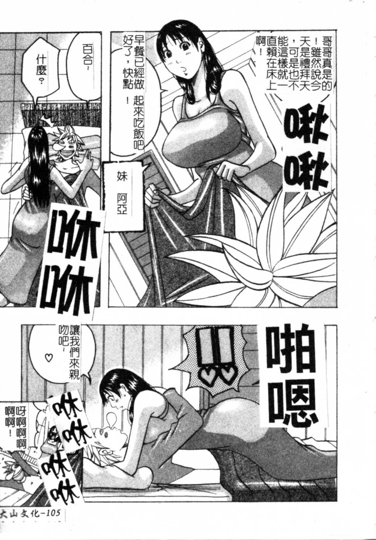 Muchi-muchi Princesses   柔嫩豐滿♡巨乳蕩公主 105