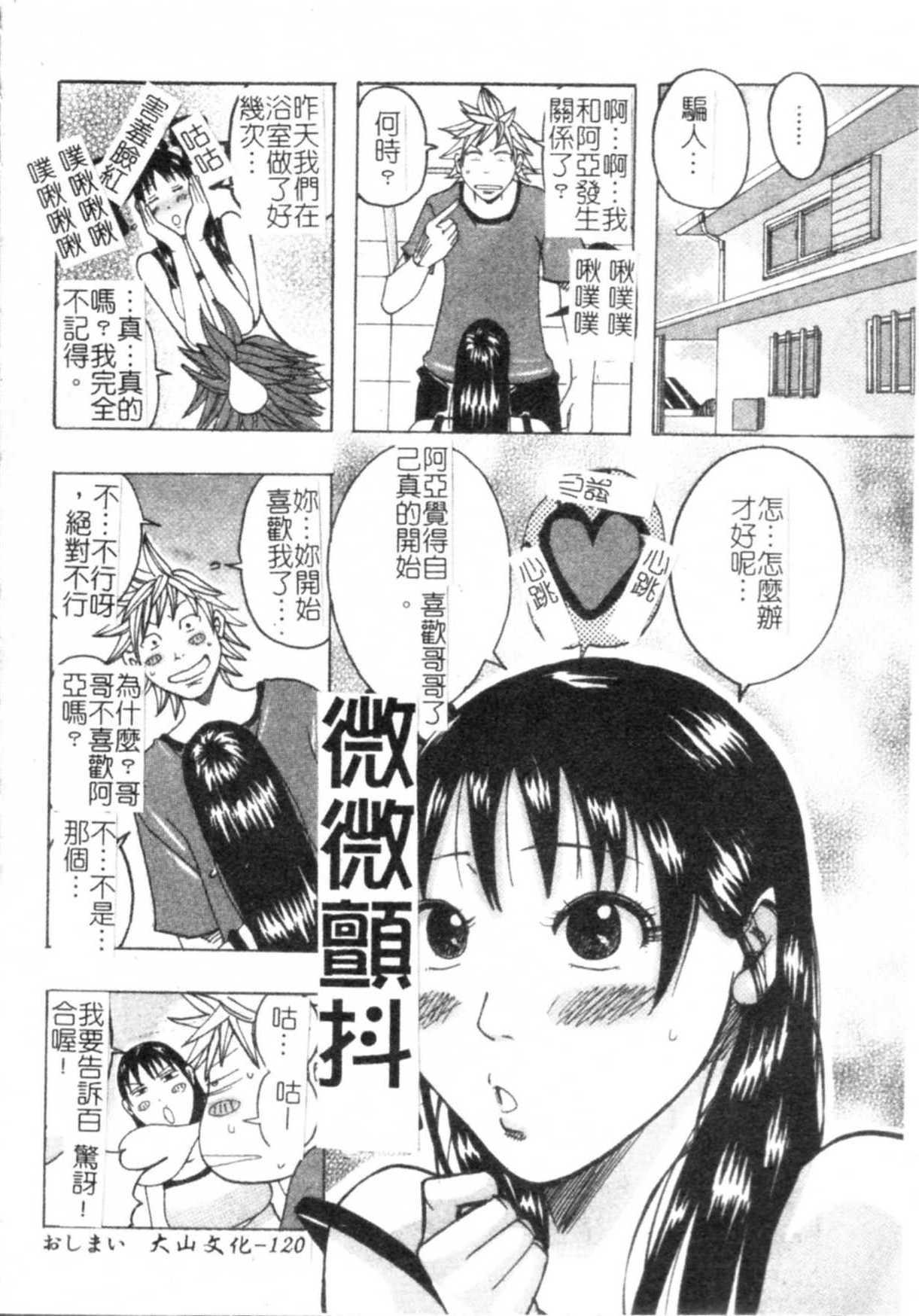 Muchi-muchi Princesses   柔嫩豐滿♡巨乳蕩公主 120
