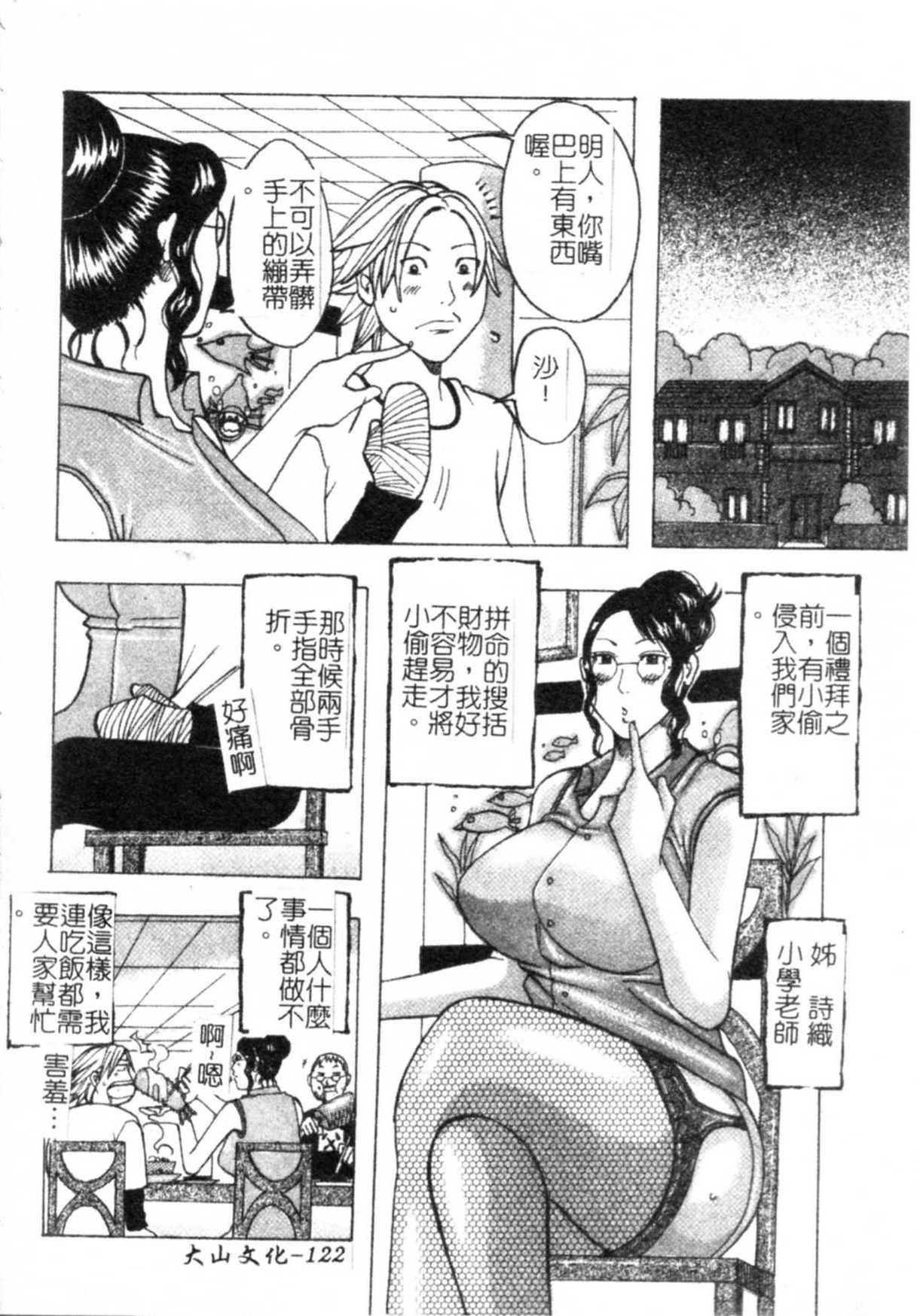 Muchi-muchi Princesses   柔嫩豐滿♡巨乳蕩公主 122