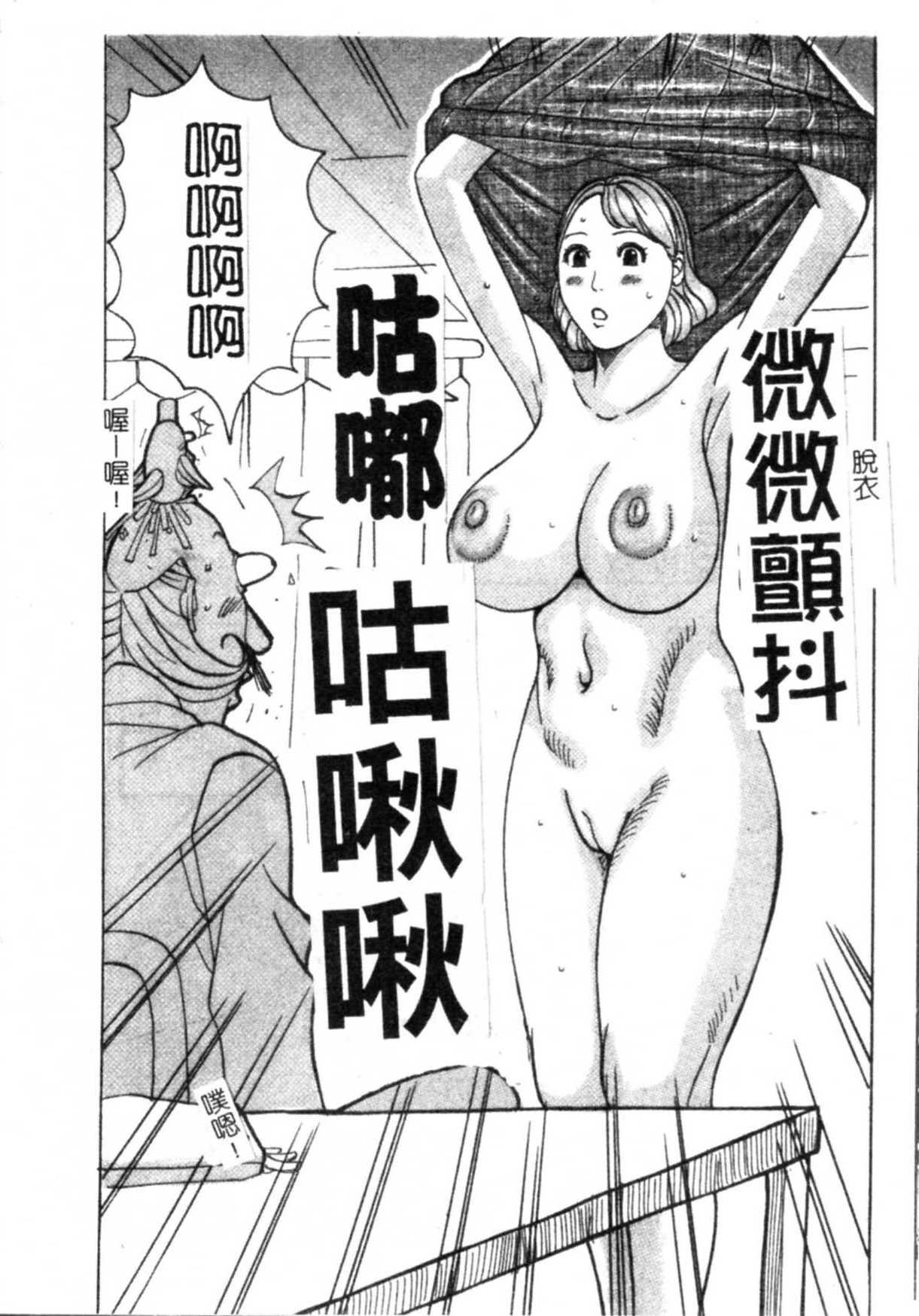 Muchi-muchi Princesses   柔嫩豐滿♡巨乳蕩公主 140