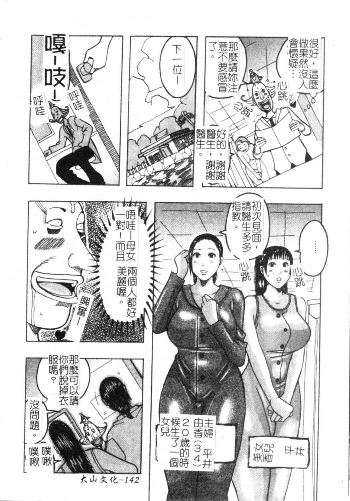Muchi-muchi Princesses   柔嫩豐滿♡巨乳蕩公主 142