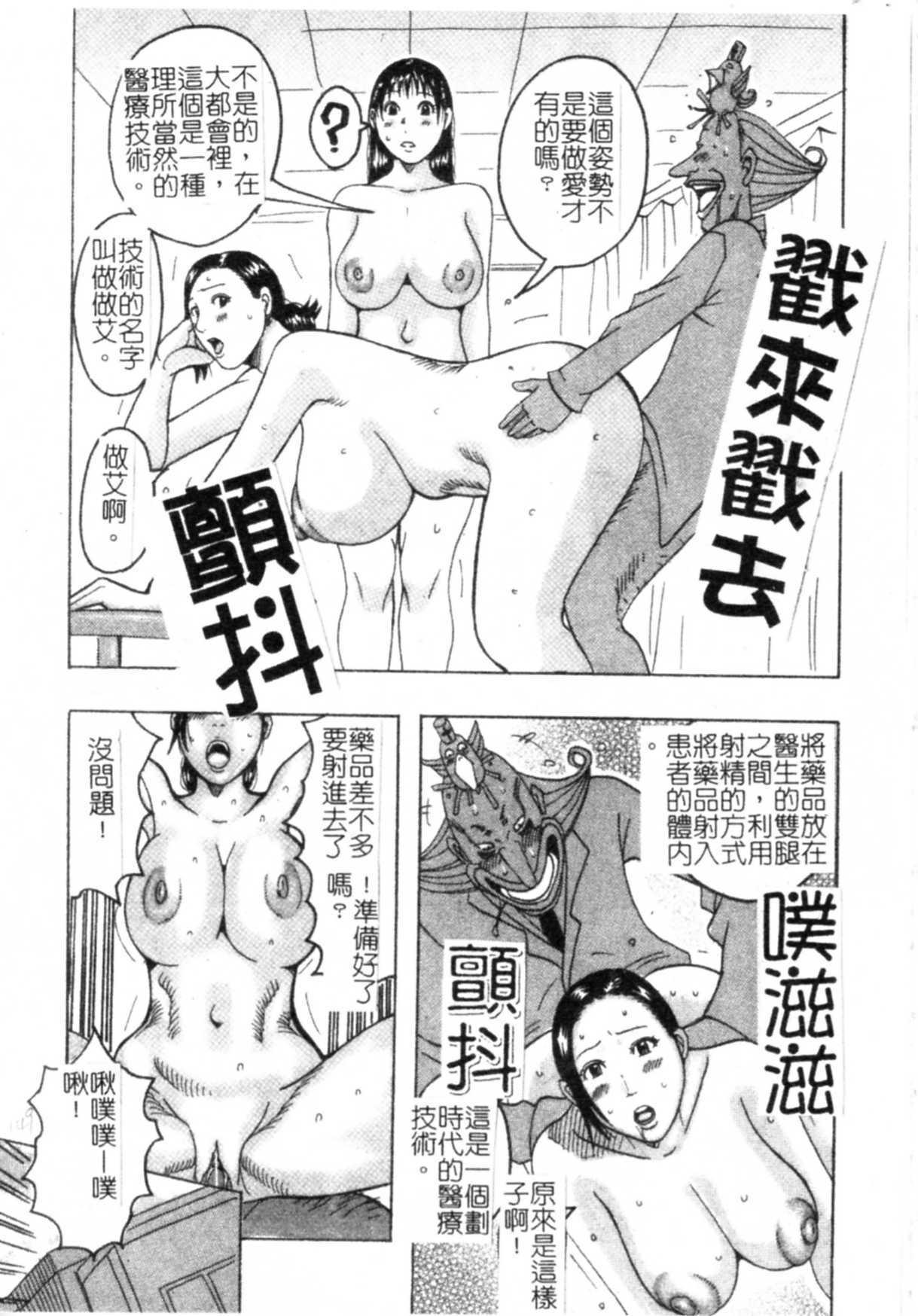Muchi-muchi Princesses   柔嫩豐滿♡巨乳蕩公主 145