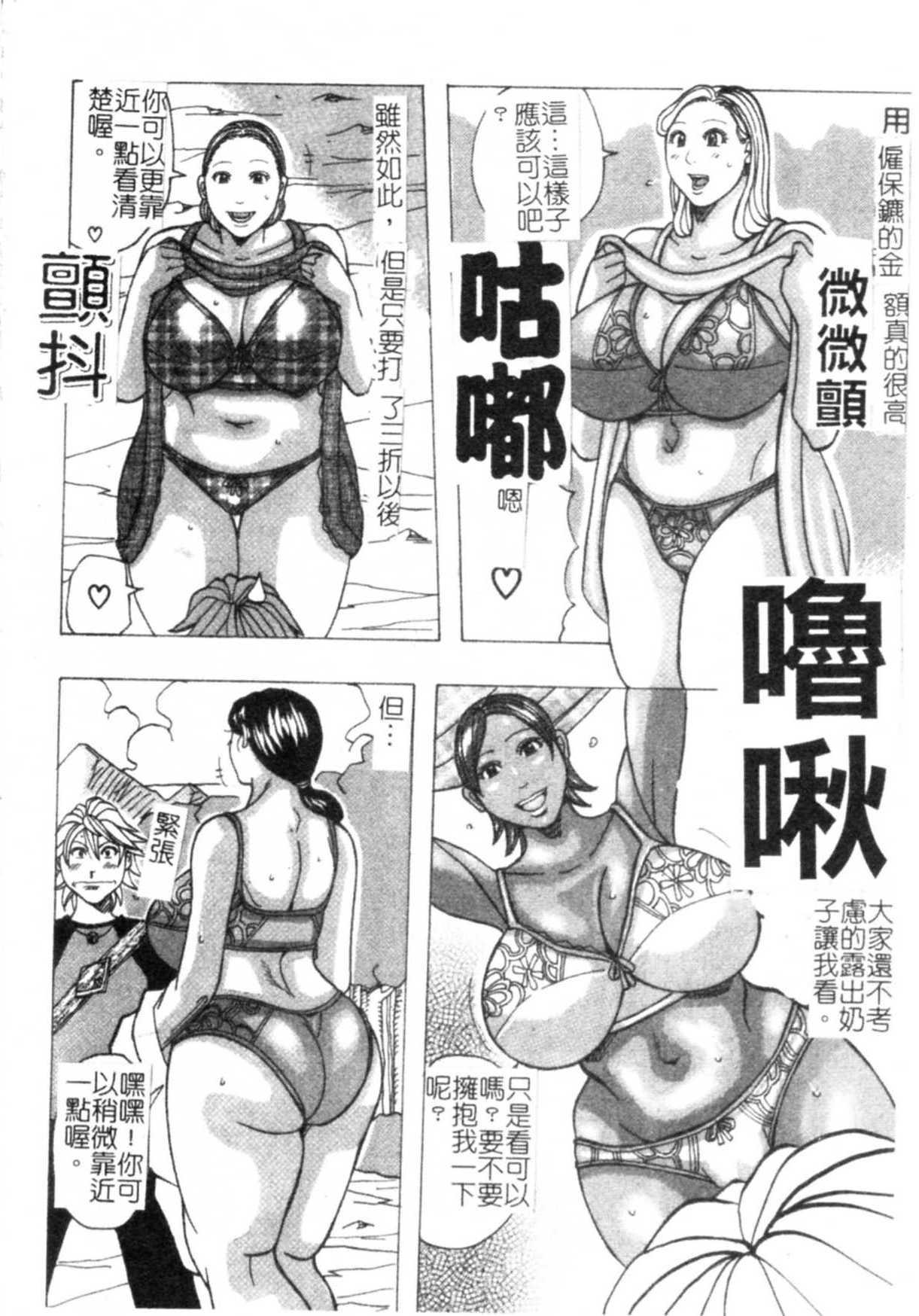 Muchi-muchi Princesses   柔嫩豐滿♡巨乳蕩公主 156