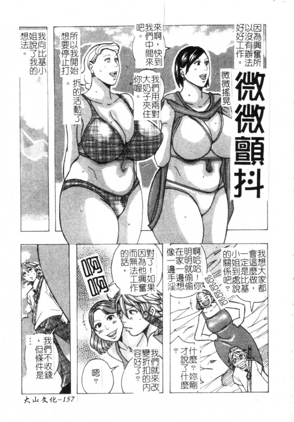 Muchi-muchi Princesses   柔嫩豐滿♡巨乳蕩公主 157