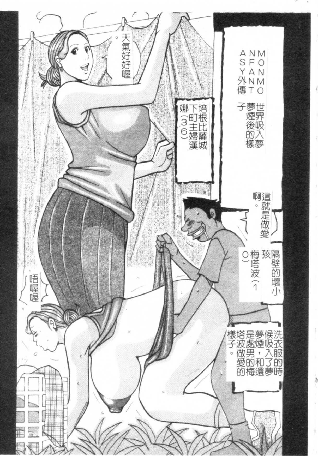 Muchi-muchi Princesses   柔嫩豐滿♡巨乳蕩公主 169