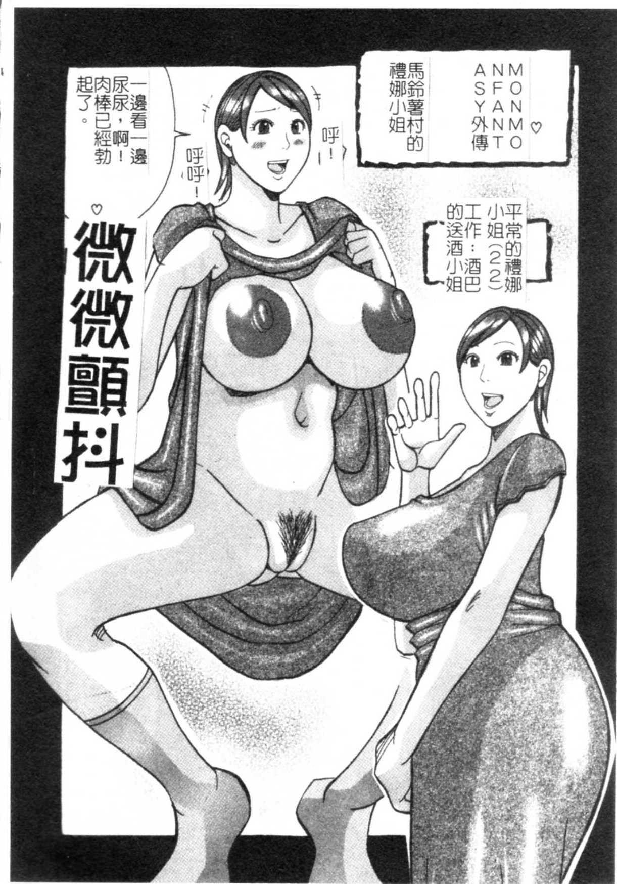 Muchi-muchi Princesses   柔嫩豐滿♡巨乳蕩公主 170