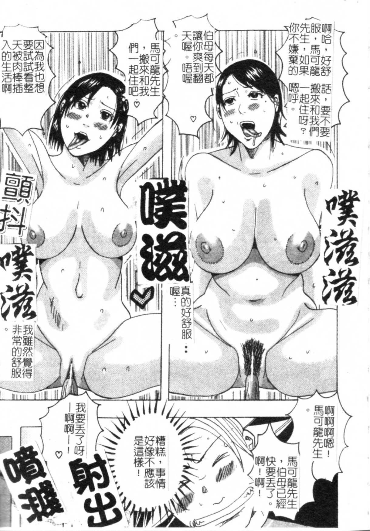 Muchi-muchi Princesses   柔嫩豐滿♡巨乳蕩公主 31