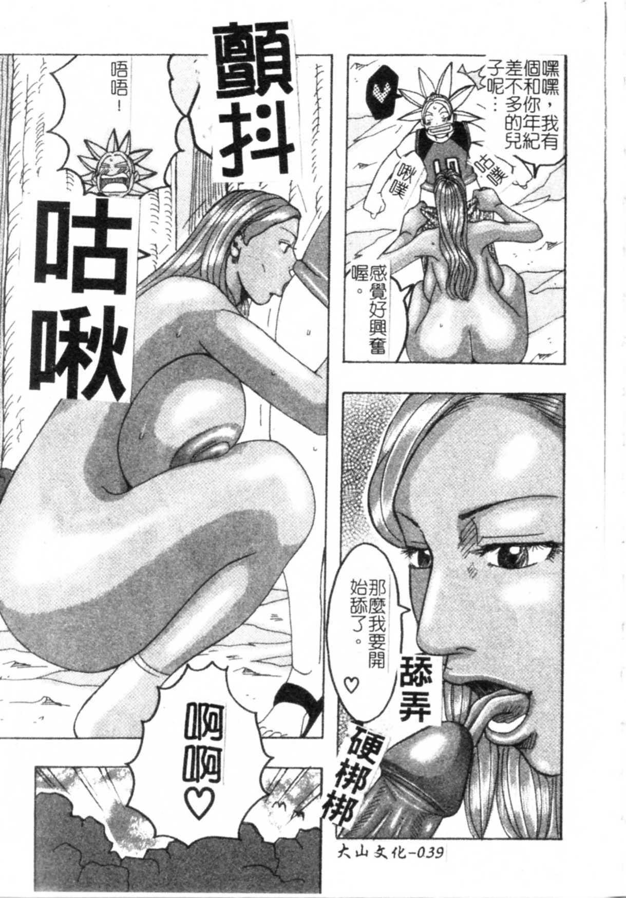 Muchi-muchi Princesses   柔嫩豐滿♡巨乳蕩公主 39