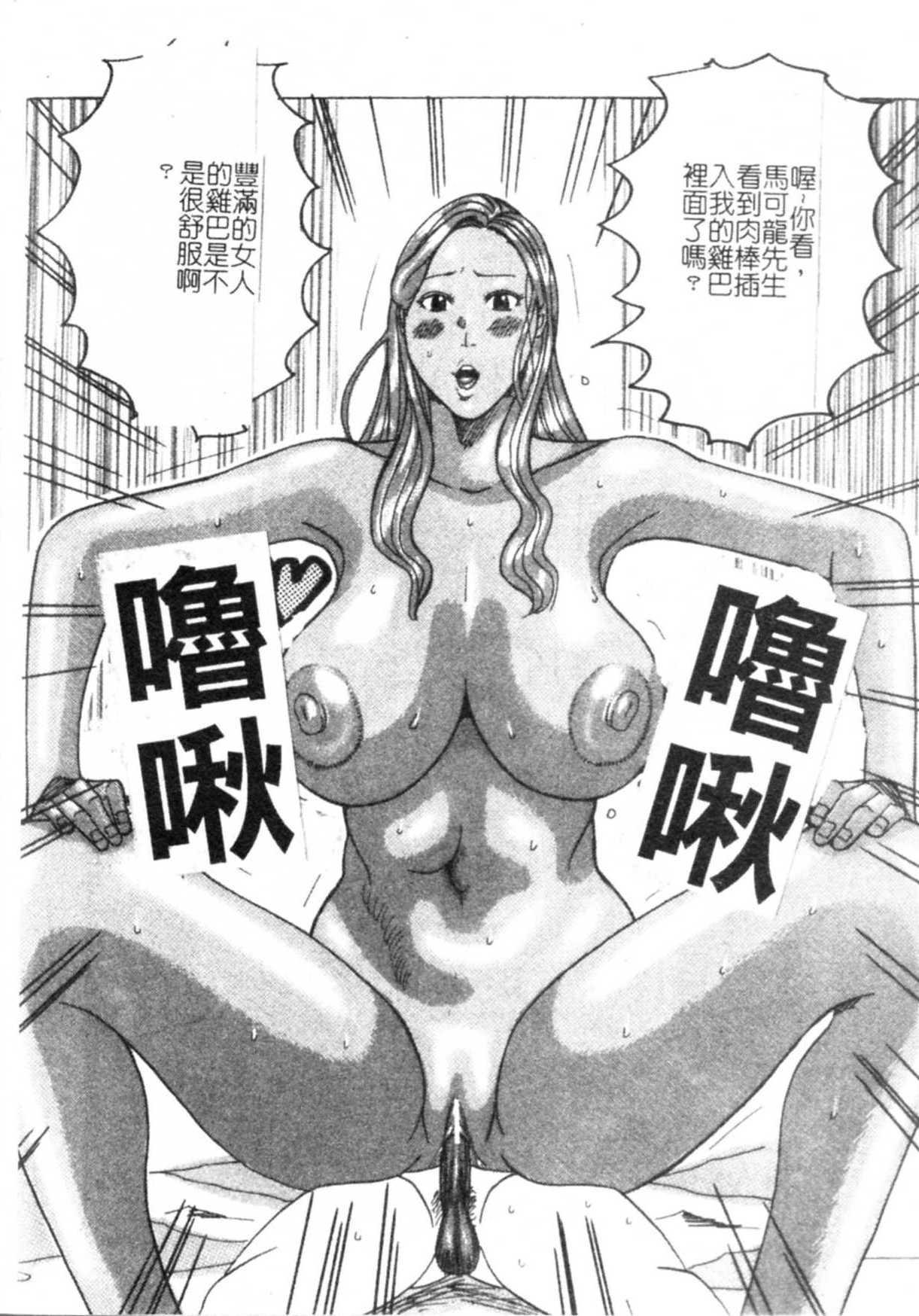 Muchi-muchi Princesses   柔嫩豐滿♡巨乳蕩公主 46