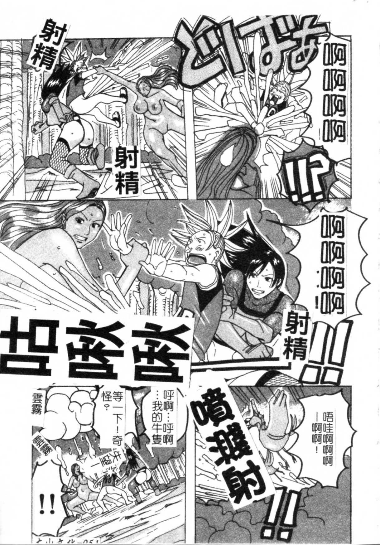 Muchi-muchi Princesses   柔嫩豐滿♡巨乳蕩公主 51