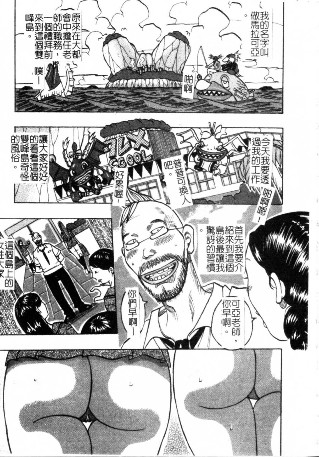 Muchi-muchi Princesses   柔嫩豐滿♡巨乳蕩公主 73