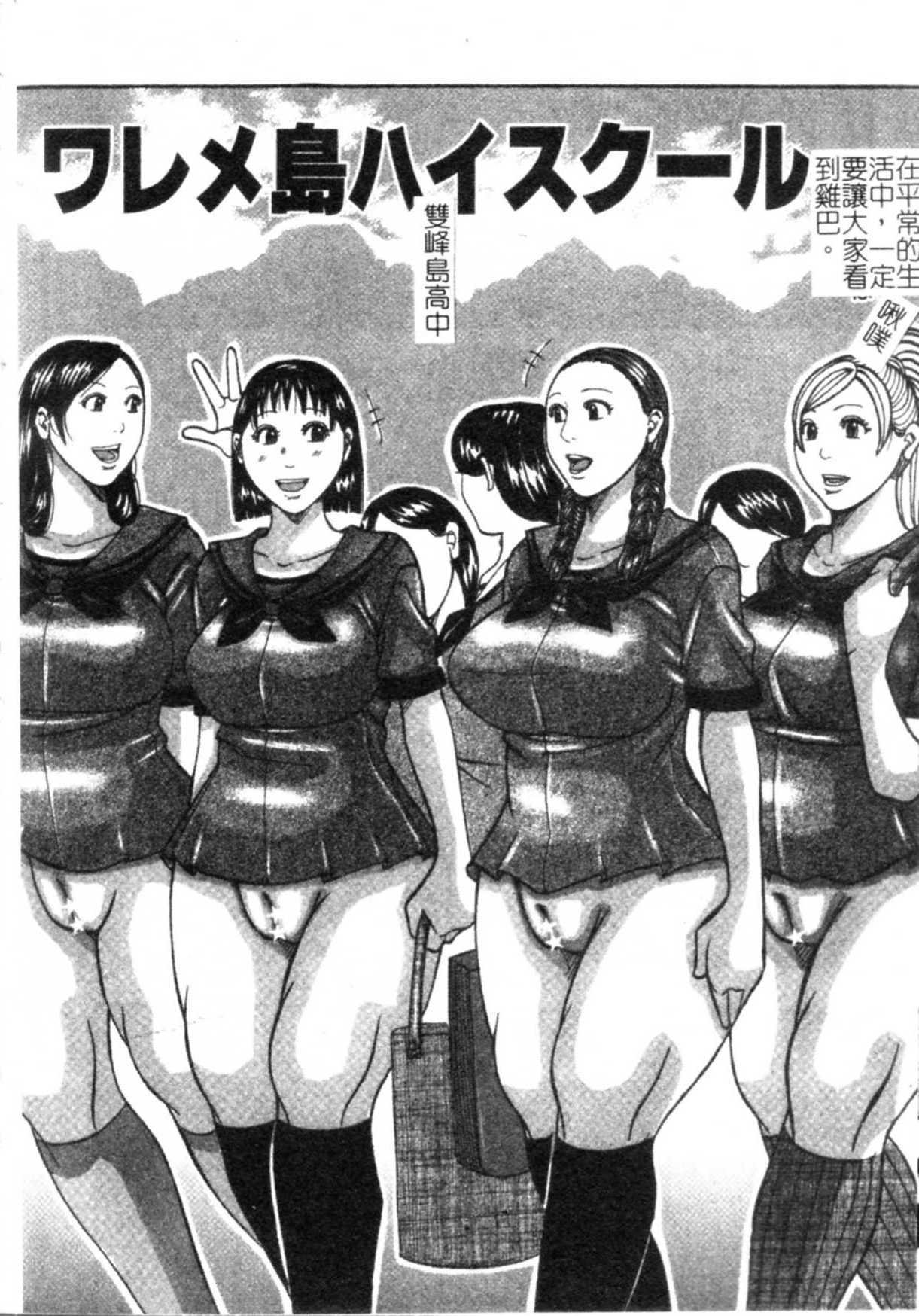 Muchi-muchi Princesses   柔嫩豐滿♡巨乳蕩公主 74