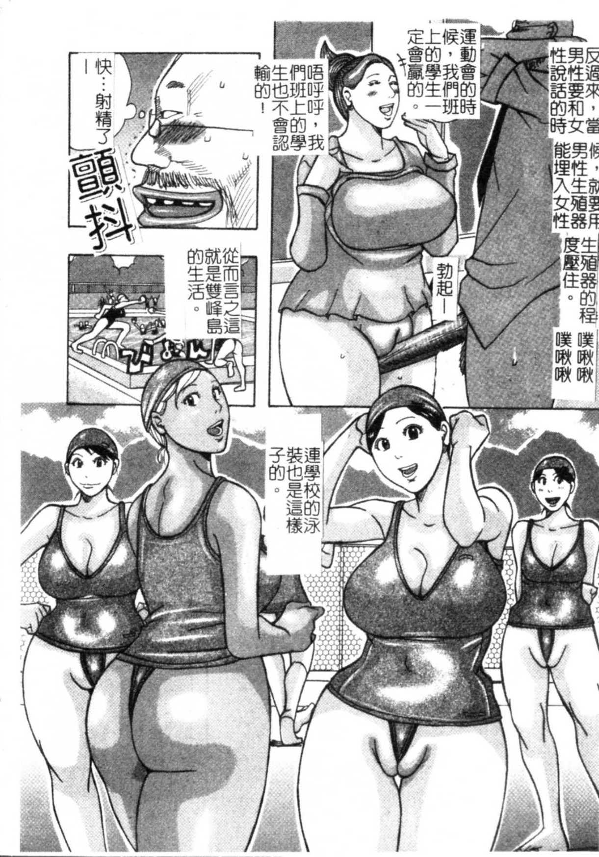 Muchi-muchi Princesses   柔嫩豐滿♡巨乳蕩公主 76