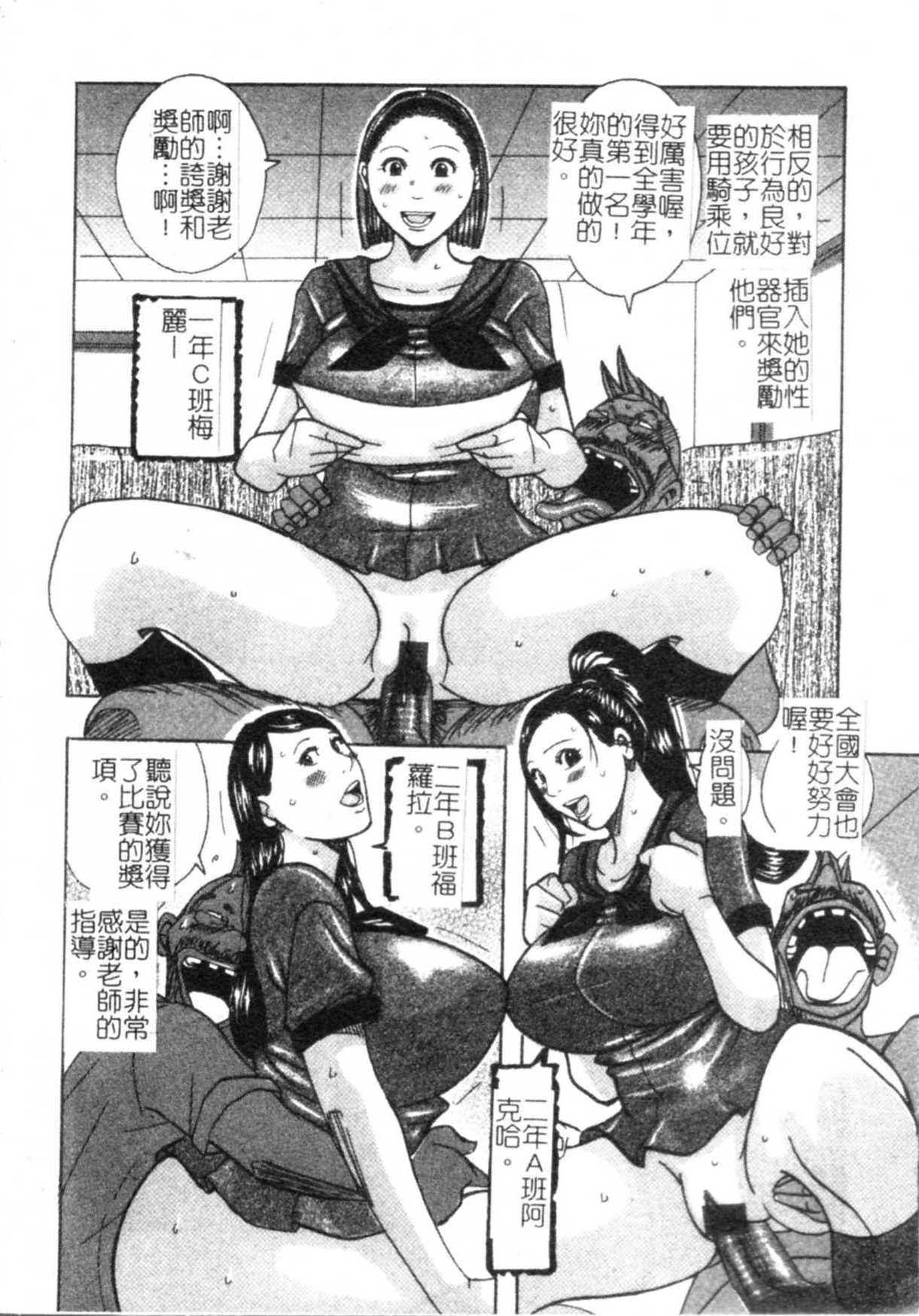Muchi-muchi Princesses   柔嫩豐滿♡巨乳蕩公主 78