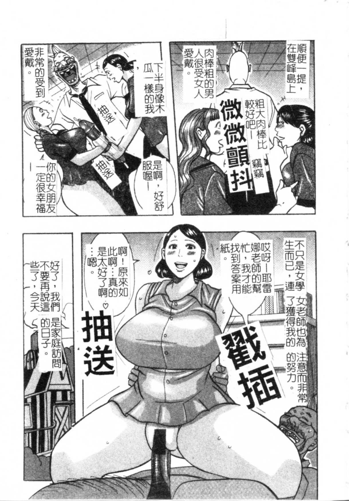 Muchi-muchi Princesses   柔嫩豐滿♡巨乳蕩公主 79