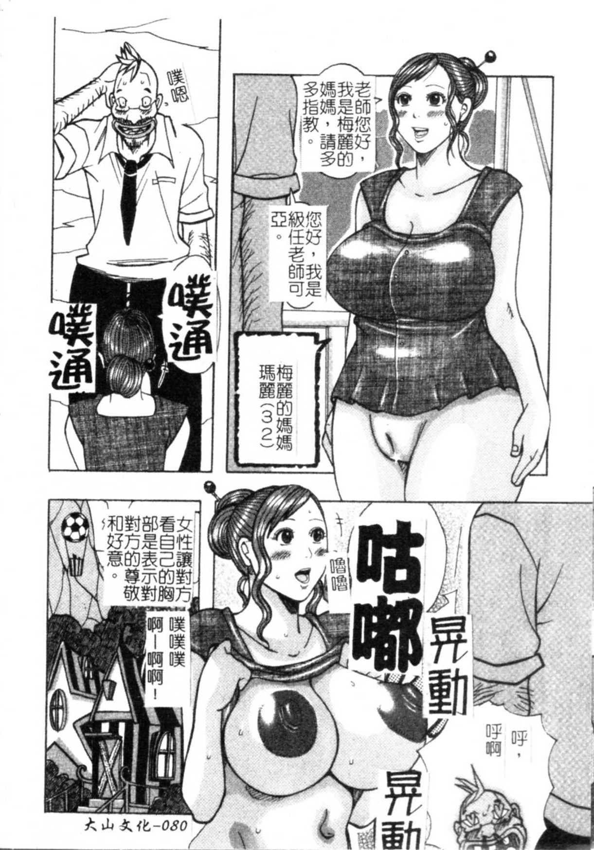 Muchi-muchi Princesses   柔嫩豐滿♡巨乳蕩公主 80