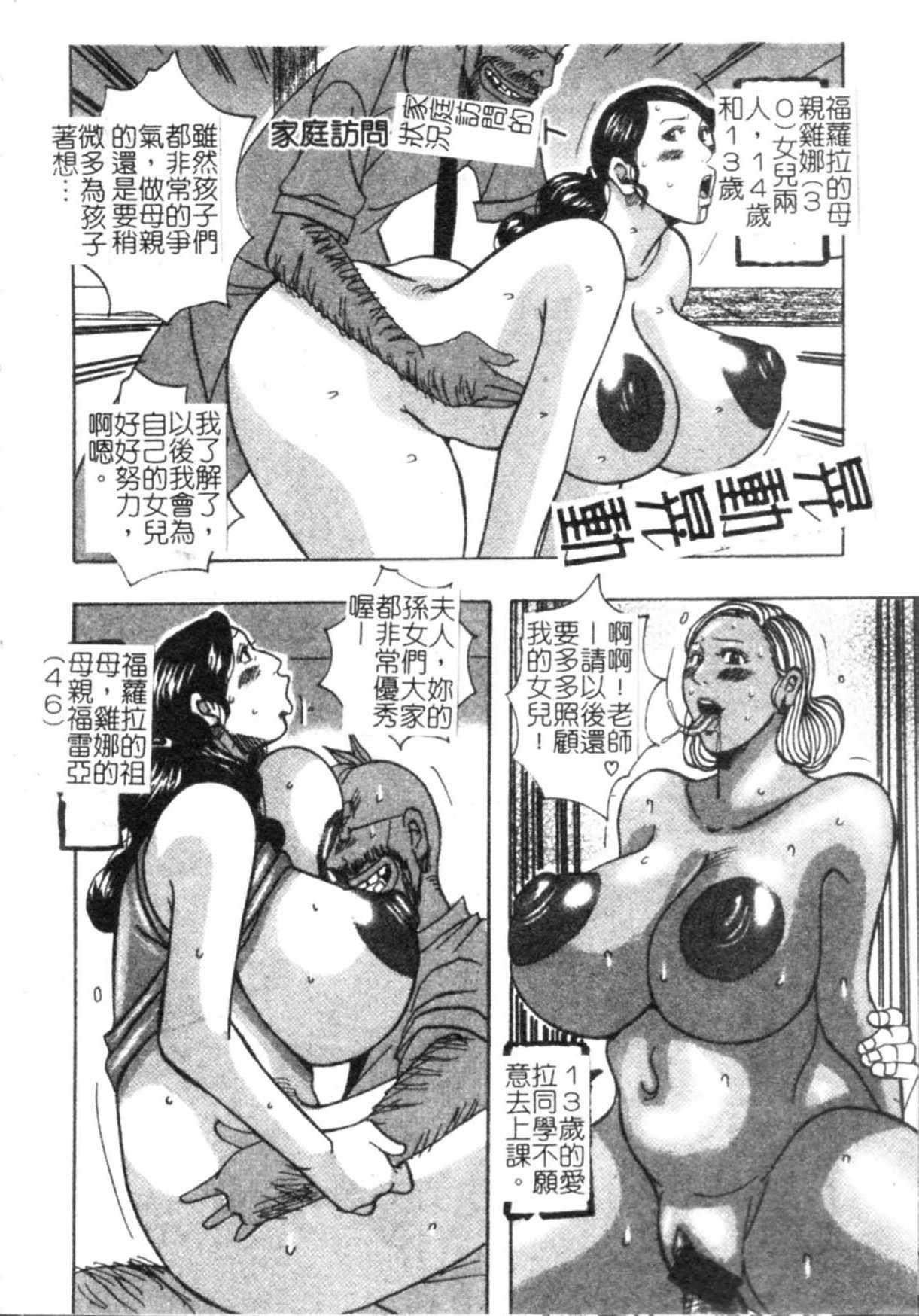 Muchi-muchi Princesses   柔嫩豐滿♡巨乳蕩公主 82