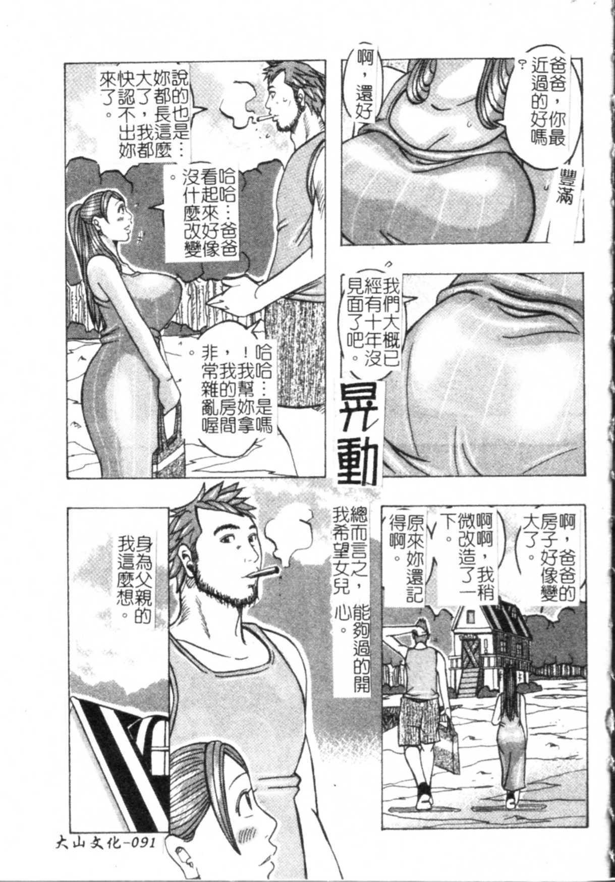Muchi-muchi Princesses   柔嫩豐滿♡巨乳蕩公主 91