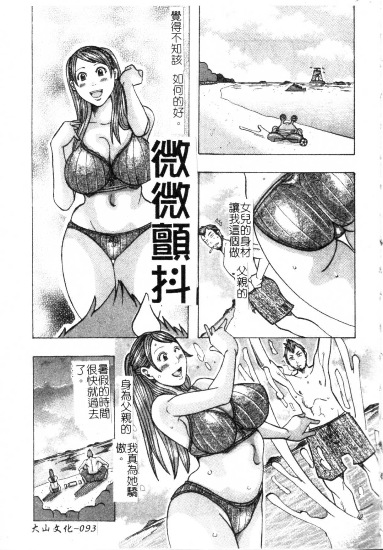 Muchi-muchi Princesses   柔嫩豐滿♡巨乳蕩公主 93