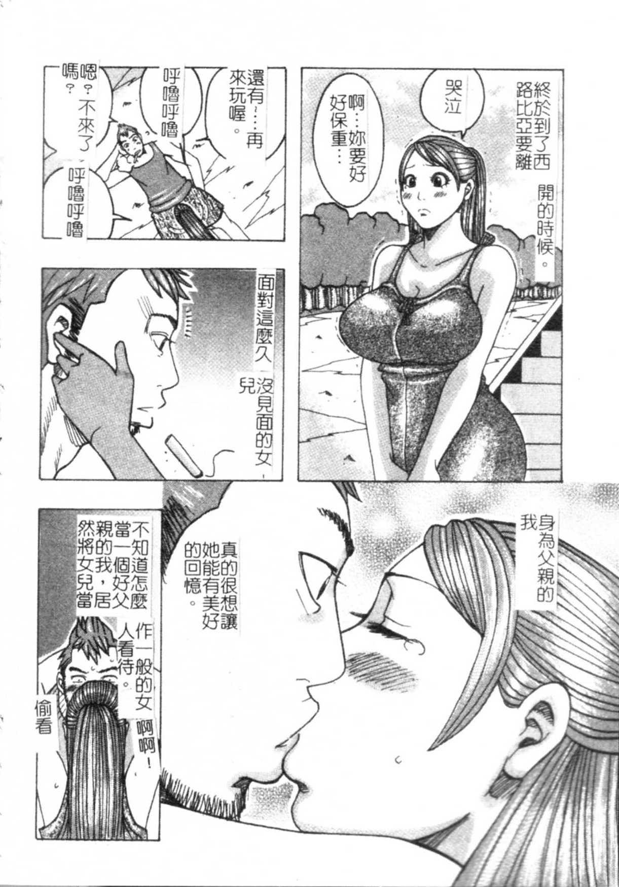 Muchi-muchi Princesses   柔嫩豐滿♡巨乳蕩公主 94