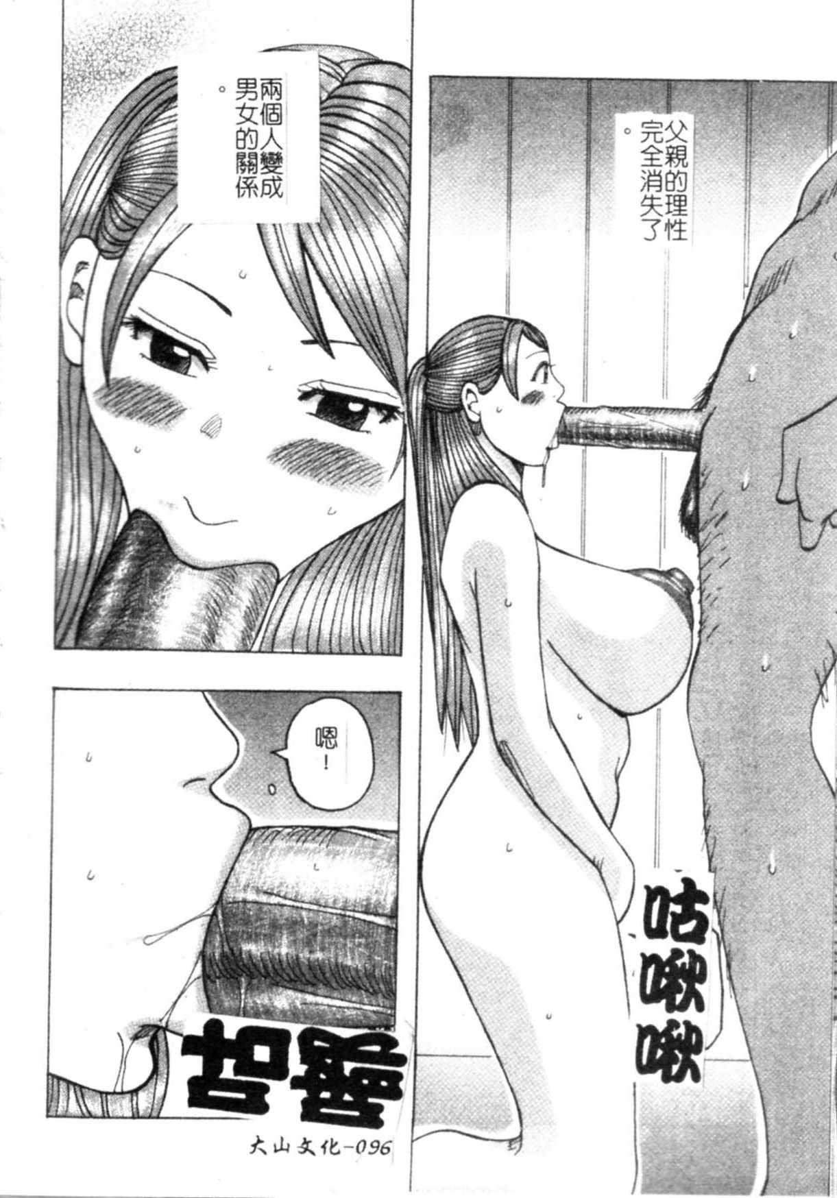 Muchi-muchi Princesses   柔嫩豐滿♡巨乳蕩公主 96