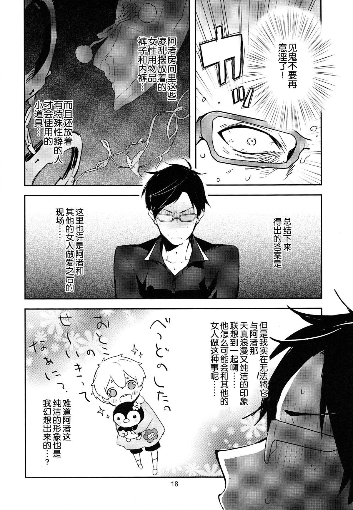 Ryuugazaki nanigashi wa seiyoku wo moteamashite iru. 15