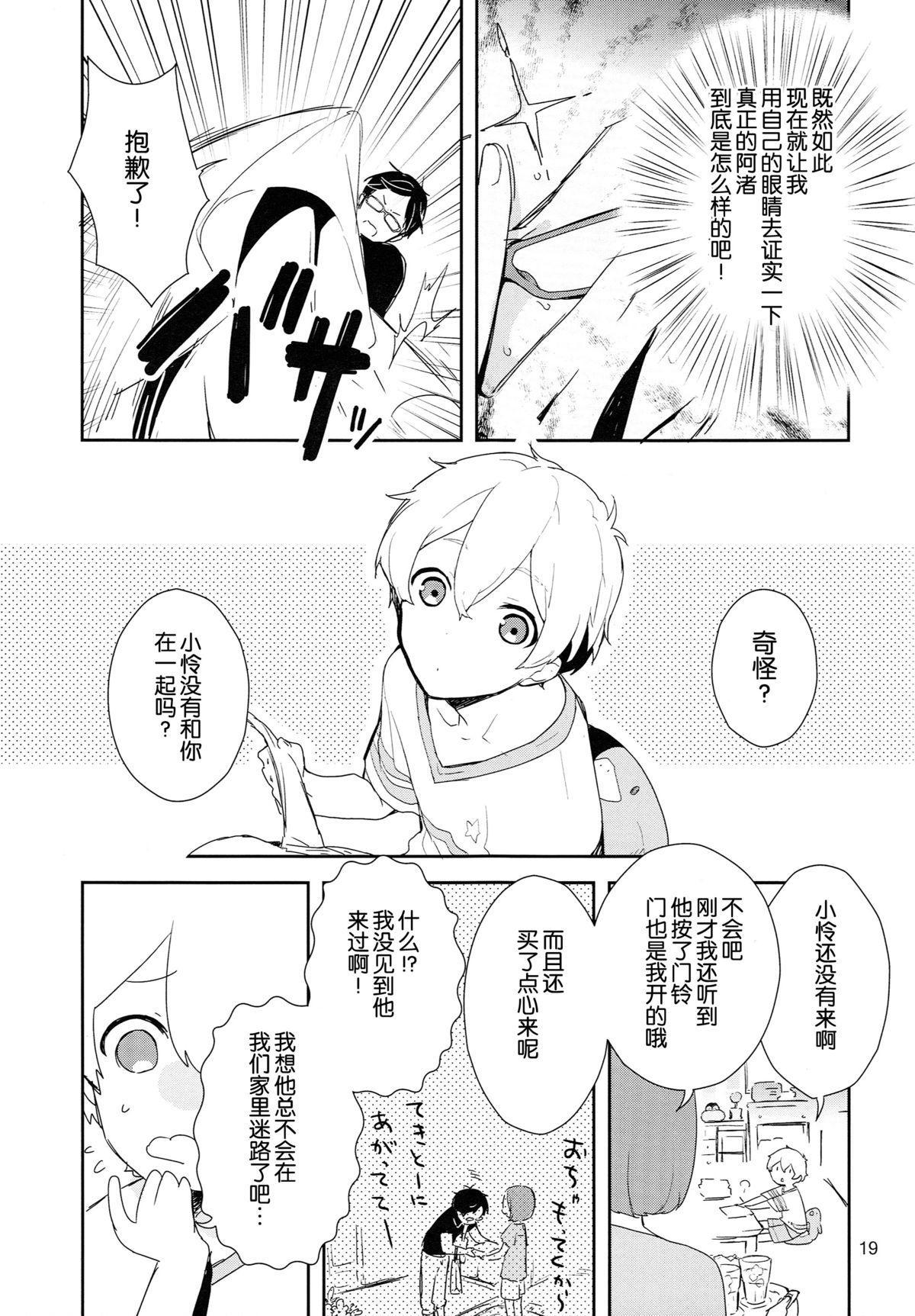 Ryuugazaki nanigashi wa seiyoku wo moteamashite iru. 16