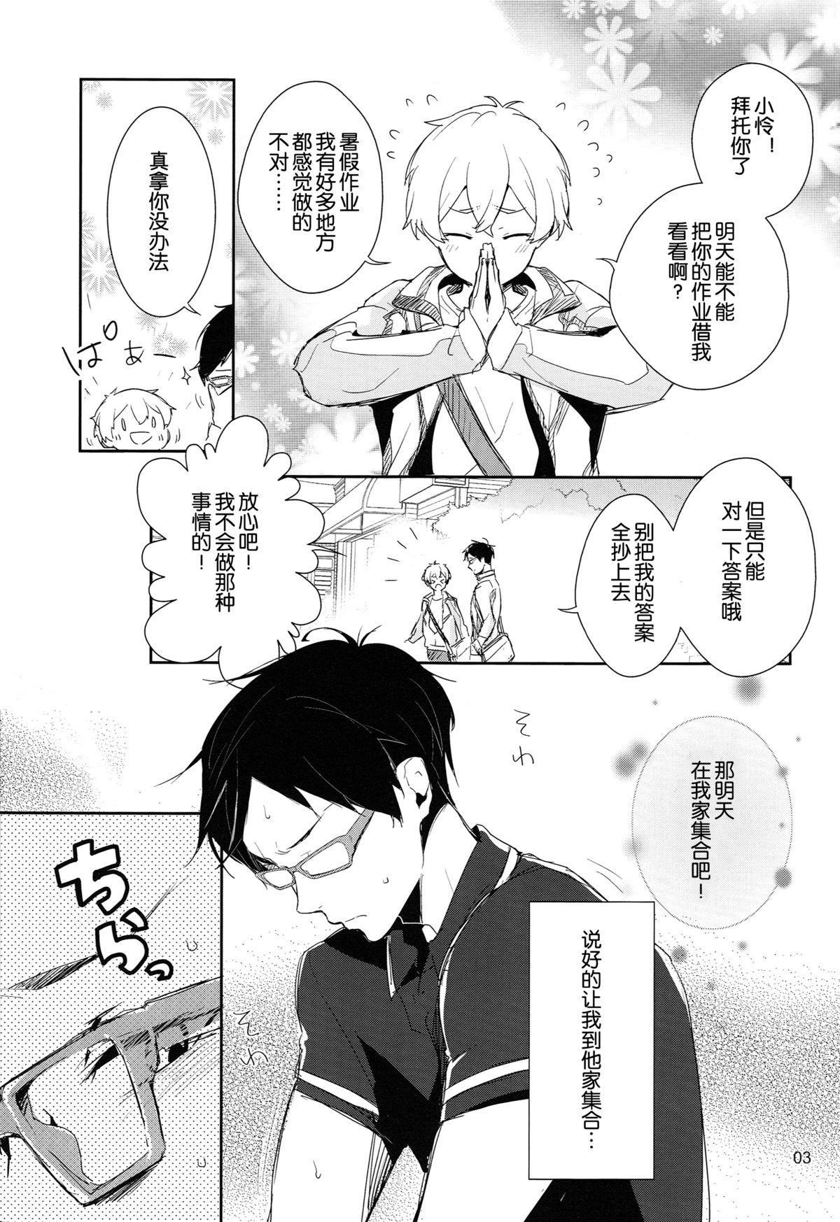 Ryuugazaki nanigashi wa seiyoku wo moteamashite iru. 1