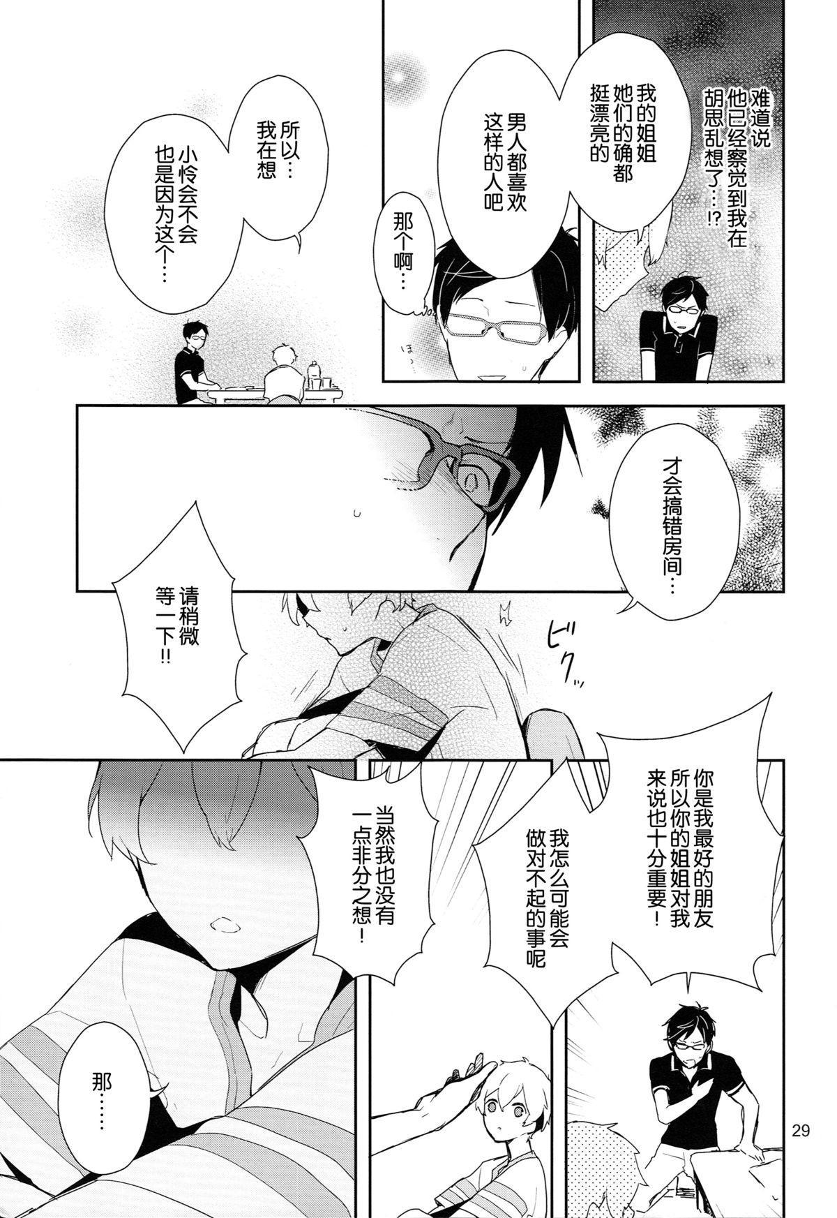 Ryuugazaki nanigashi wa seiyoku wo moteamashite iru. 26