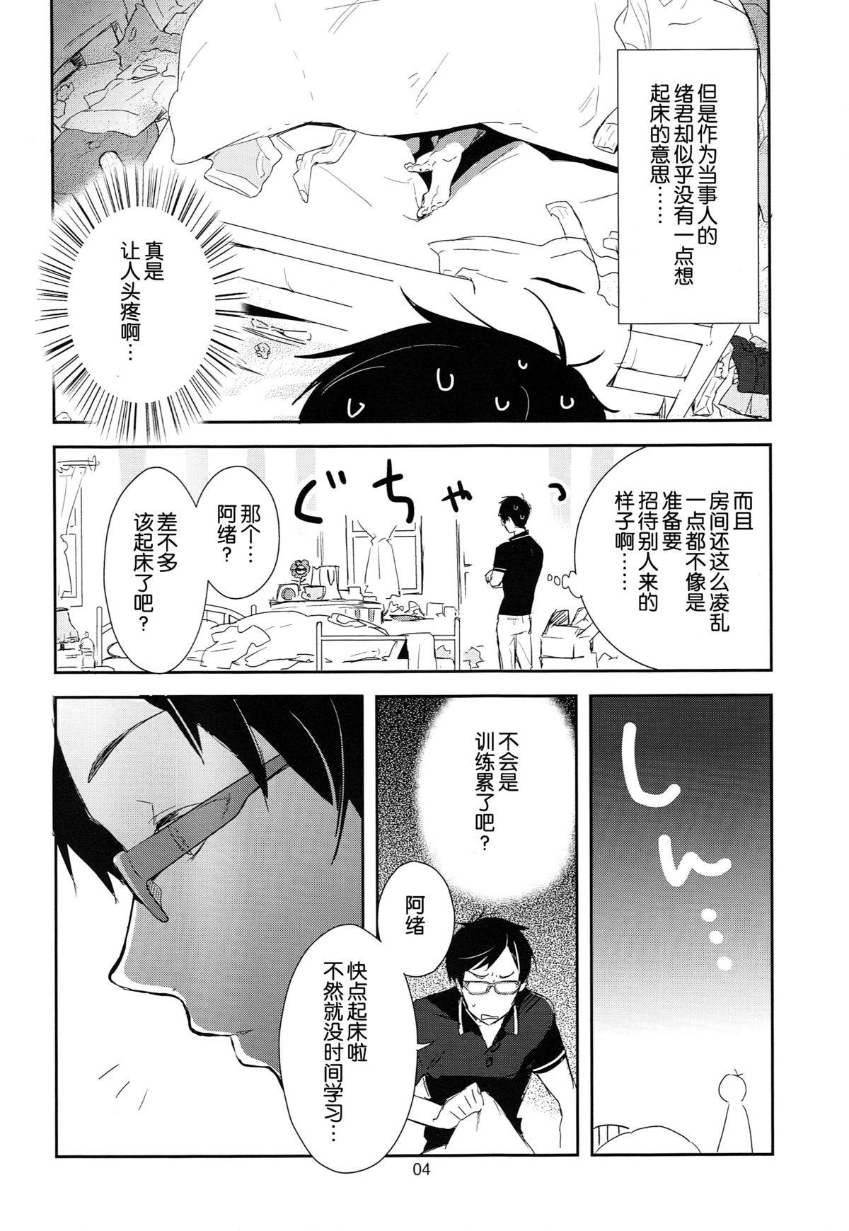 Ryuugazaki nanigashi wa seiyoku wo moteamashite iru. 2