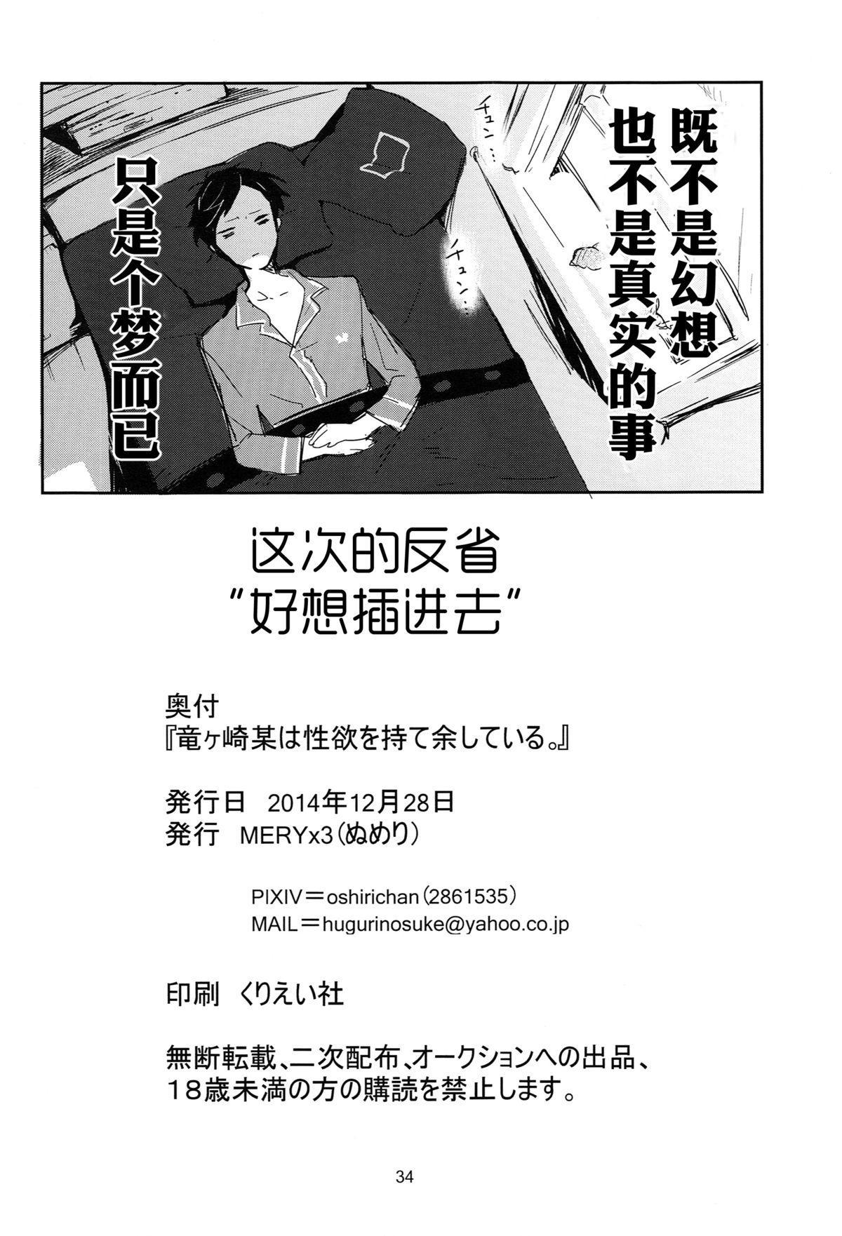 Ryuugazaki nanigashi wa seiyoku wo moteamashite iru. 31