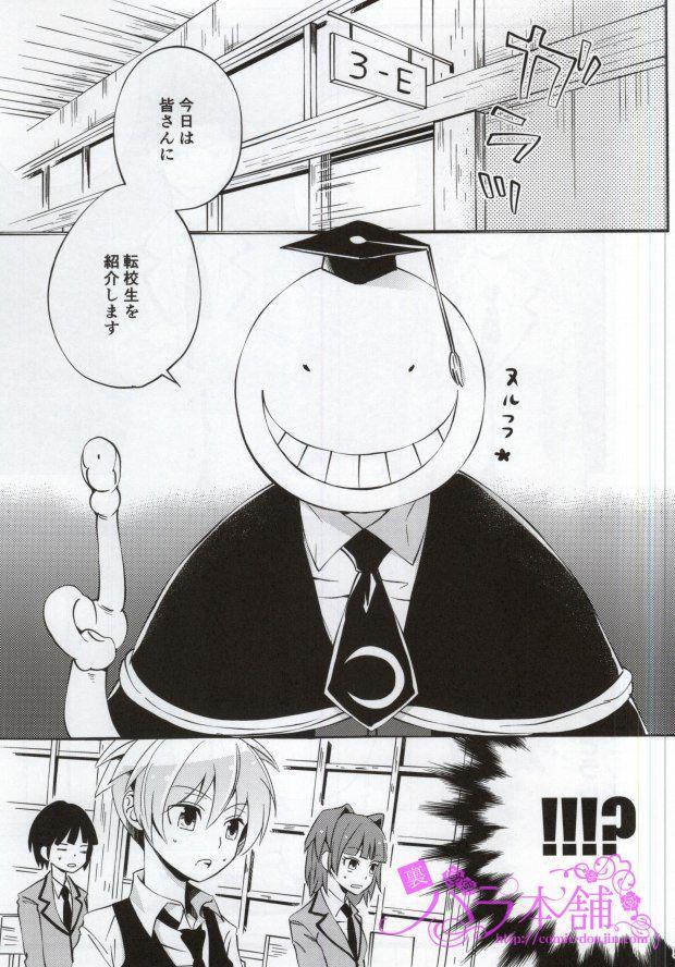 (C87) [Tokyo Note, UOHSAOH (Amamiya Amako)] 3-nen E-gumi Karasuma-kun (Ansatsu Kyoushitsu) 1