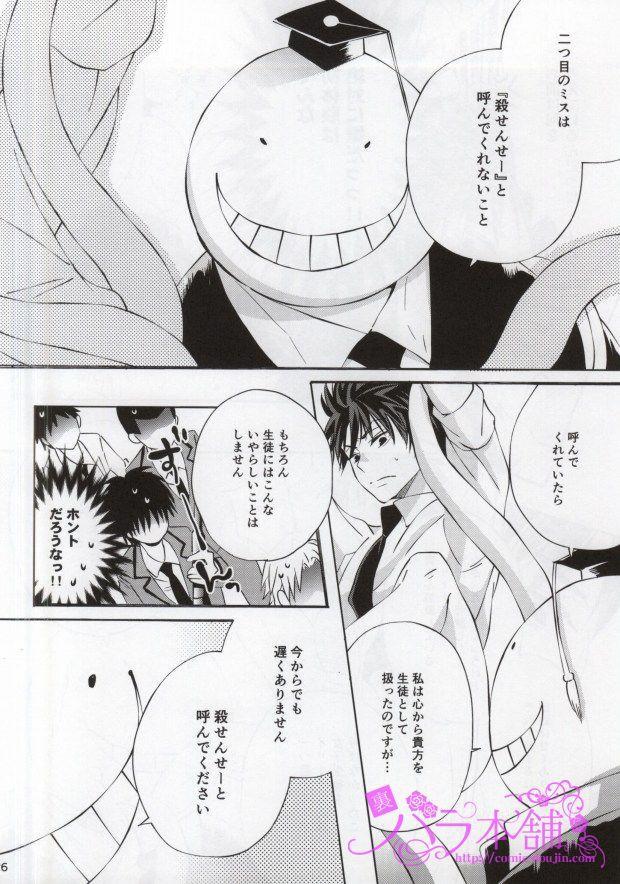 (C87) [Tokyo Note, UOHSAOH (Amamiya Amako)] 3-nen E-gumi Karasuma-kun (Ansatsu Kyoushitsu) 21