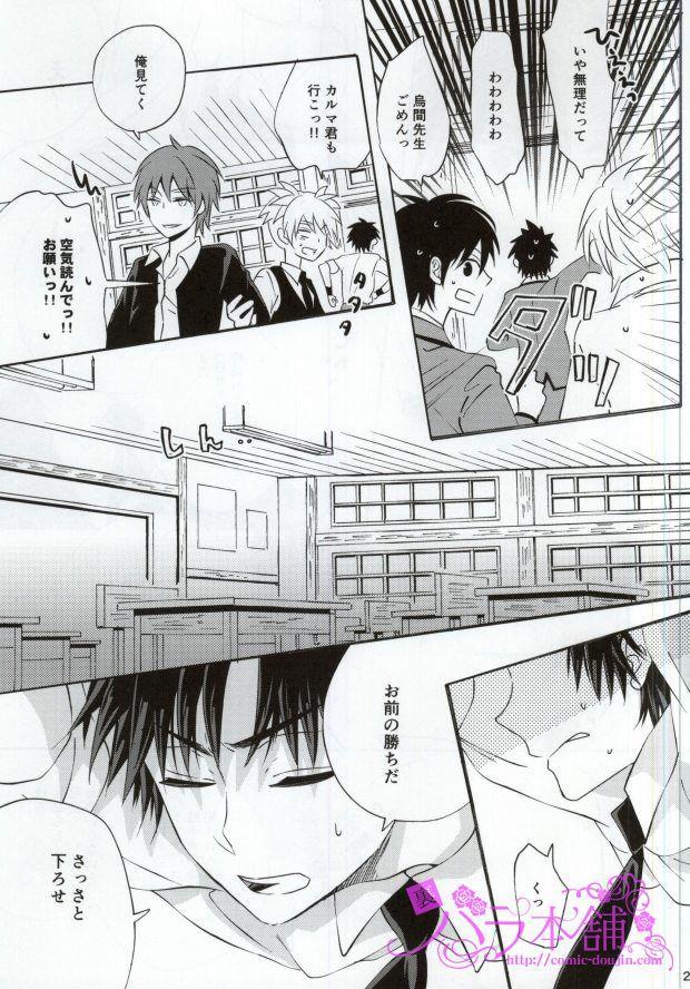 (C87) [Tokyo Note, UOHSAOH (Amamiya Amako)] 3-nen E-gumi Karasuma-kun (Ansatsu Kyoushitsu) 24
